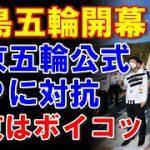 韓国の自治体が東京オリンピック公式HPに対抗して独島五輪なるものを開催してしまう