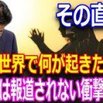 日本では報道されない真実!安倍総理が深い礼をした直後にそれは起こった!海外感動の瞬間!