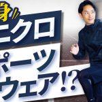 【コスパ最強】全身ユニクロでスポーツウェアを揃えてみた!(1万円以内で完成)