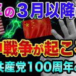 米中戦争は、北京オリンピックの後?【ロスチャイルドと中国の関係】中国共産党100周年の裏話と台湾と沖縄と目を覚ませ!日本人