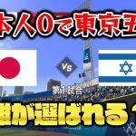 球界に日本人が1人もいなかったらオリンピックは誰が選ばれるのか【プロスピ2021】【アカgames】