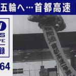 1964年の東京オリンピックに向け・・・首都高 開通(2021年7月18日)