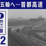 1964年の東京オリンピックに向け・・・首都高 建設(2021年7月17日)