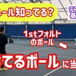 【知らないと試合で困るのは自分!】テニス ラリー中に物を落とす、落ちているボールに当たる…この場合どうなる? 一から学ぶ!テニスのルール 第2回
