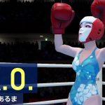 どうも、ボクシング日本代表の中野あるまです【東京2020オリンピック The Official Video Game】