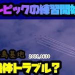 【松島基地】20210630 ブルーインパルス オリンピックに向けての練習!?【航空自衛隊】