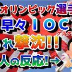 2021/07/18【東京オリンピックで来日した、韓国選手団!速攻でIOCに怒られ撃沈!】【 いつもの韓国さんでした。(笑)】