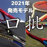 [辛口批評] 2021年発売のテニスラケット4本を本音で評価!CX200 / G360+ラジカルMP / ブイコア98 / ファントムグラファイト97