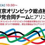 2021年7月6日 第1回「東京オリンピック総点検野党合同チーム」ヒアリング