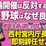 【オリンピック開催、天皇陛下の政治利用を許すまじ】それにしても奇妙な反対論「朝日新聞に問いたい!五輪反対と掲げたのに、高校野球はなぜイイの?」 (21/06/27)