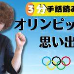 【3分読み取り】日本手話/中級~上級/のん先生/オリンピック/東京の手話教室