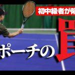 【テニス】ポーチが決まらない3つの理由!初中級者が陥りがちなポーチの罠〈ぬいさんぽ〉