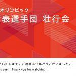 第32回オリンピック競技大会(2020/東京)日本代表選手団 壮行会