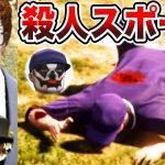 【4人実況】 邪魔者は消せ! 楽しすぎる『 殺人スポーツ大会 』【GTA 5 オンライン】