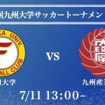 第44回九州大学サッカートーナメント大会 準決勝 福岡大学 vs 九州産業大学