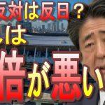 安倍前首相「反日的な人が五輪開催に強く反対している」五輪中止・延期だと反日主義、日本人の5割は反日です。すぐ反日親日出すのやめないか?【東京オリンピック・パラリンピック】