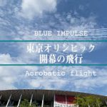 ブルーインパルス 57年ぶりに都心の空に五輪の輪  2021東京オリンピック