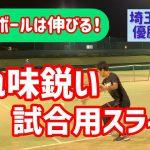 【スライスは切れ味で勝負!】テニス 大きく振るから力が出せる、は実は勘違いかも… 埼玉県大会優勝への道 第73回