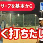 【超基本 力まないフラットサーブの基礎】テニス 力は要らない 基本を抑えて誰でも鋭いフラットサーブを! 埼玉県大会優勝への道 第79回