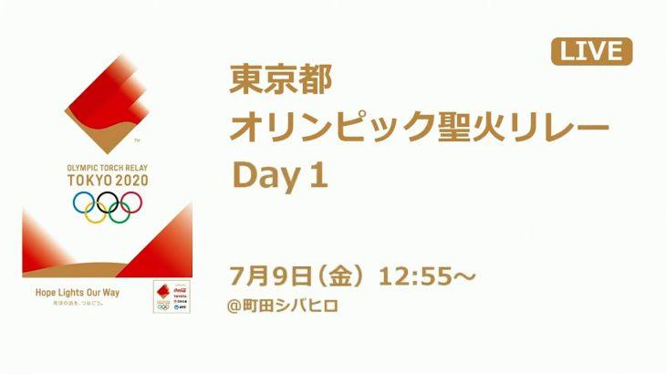 東京都 オリンピック聖火リレー Day1