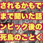【秘密裡計画】消される前に‼️オリンピック後に日本が蘇る理由⤴️朝鮮半島⤴️中国⤵️アメリカ⤴️EU⤵️湾岸諸国⤵️大きく動く‼️10年後は資産1,000倍⁉️