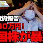 FX、-1540万円!オリンピックなのに株が暴落!チャイナショックが来る!!!