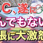 【海外の反応】隣国が東京オリンピックで、旭日旗の使用不可と、はん日横断幕の使用を約束していたと主張!これにIOCが大激怒!海外からは批判の声が殺到…【にほんのチカラ】
