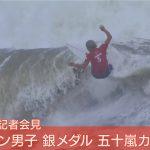 【LIVE】サーフィン 銀メダル・五十嵐カノア選手 銅メダル・都筑有夢路選手 記者会見【東京オリンピック】