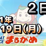 【まるがめLIVE】2021.07.19~2日目~日刊スポーツカップ