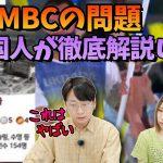韓国のMBC放送局ががオリンピックで問題を起こした本当の理由|韓国人が解説します