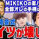【ひろゆき】東京オリンピック開会式は電通に全てぶっ壊されました。ひろゆきが東京五輪の演出家MIKIKOを潰した電通の闇を暴露する【切り抜き/論破/佐々木宏】