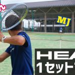 ともやん×MJ本気の1セットマッチ!ヘッド編【テニス】