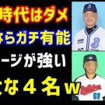 【プロ野球】監督時代はダメだったけど、コーチ時代はガチ有能なイメージの強い偉大な4名w(ノ・ボールガールの野球NEWS)