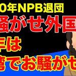 【NPB1年で退団のあの男の今…】台湾プロ野球で騒動を!?