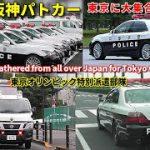 京阪神パトカー 東京都内に大量配置!! オリンピック特別派遣部隊  Police cars gathered from all over Japan