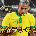 【東京オリンピック】選手市場価値ランキング【TOP10】