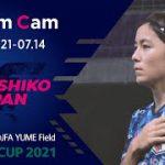 【Team Cam】2021.06.21-07.14 なでしこジャパン オリンピック本大会までの軌跡