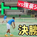 【VS強豪ジュニア!】京都で草トーでてみた決勝戦!【テニス】