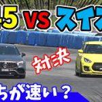 スイフトスポーツ VS メルセデスA45AMG ミニサーキットで対決