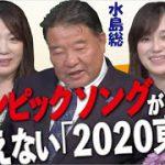 【ch桜・別館】オリンピックソングが聞こえない「2020東京」[桜R3/7/1]
