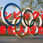 オリンピック選手は帰化人ばかり