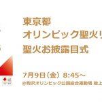 東京都 オリンピック聖火リレー 聖火お披露目式