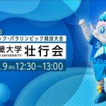 近畿大学 東京オリンピック・パラリンピックオンライン壮行会