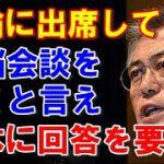 韓国メディア『ムン大統領の東京オリンピック出席は日本次第、日本が応える番だ』と上から目線で首脳会談を催促