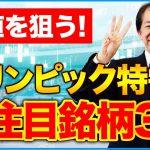【東京五輪株】オリンピック関連の要注目銘柄3選!今なら底値で仕込めます!