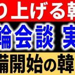 【韓国の反応】東京オリンピック参加の準備開始へ。国内世論調査はボイコット論多数でも歴代オリンピックとは全く違う様相で・・・【令和のスルメ】