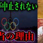 【闇】緊急事態宣言下にも関わらず、オリンピックが中止されない理由。