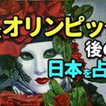 タロット占い 東京オリンピック後の日本を占う―新型コロナ、経済、政治