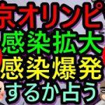 【占い】東京オリンピックで感染拡大、感染爆発するか占う