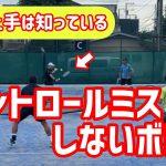 【ボレー上手はこう打てる】テニス ネットミスやアウトミスを減らしてコントロール良くボレーを打つコツとは?